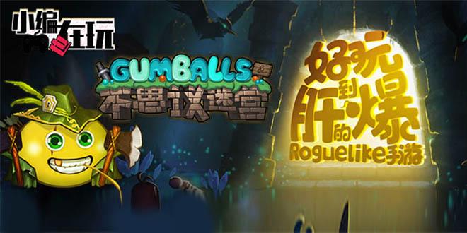 小编也在玩-《不思议迷宫》:好玩到肝爆的Roguelike手游