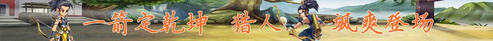 降妖传猎人职业介绍