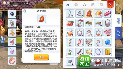 仙境传说ro手游怎么赚钱——游戏活动