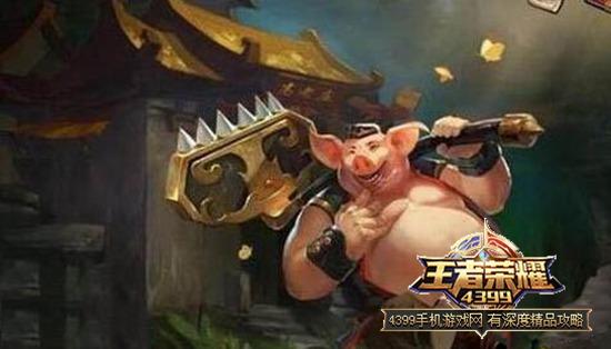 王者荣耀猪八戒技能