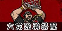 街头篮球手游大龙涂鸦怎么配 街头篮球手游大龙涂鸦搭配推荐