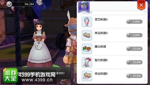 仙境传说ro智力料理B哪里买 守护永恒的爱料理B在哪