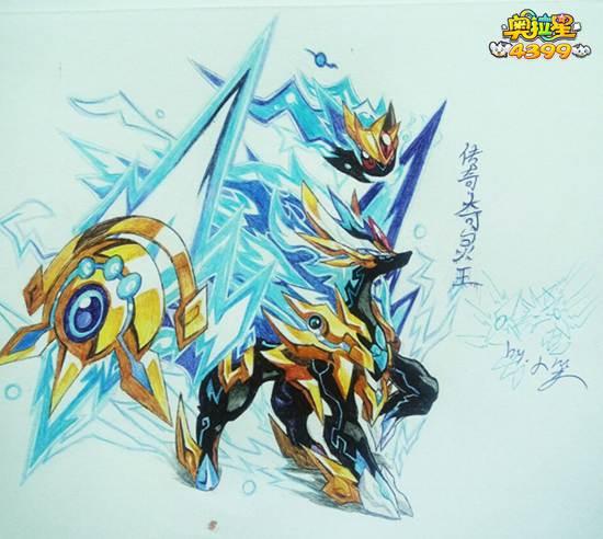 奥拉星手绘传奇奇灵王