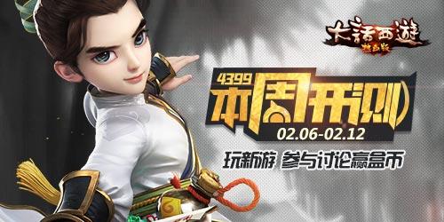 【本周开测】:大话西游热血版 刀剑乱舞Online