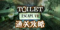 厕所逃生通关攻略 ToiletEscape视频攻略大全