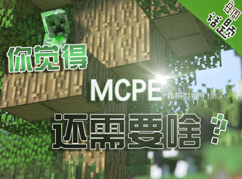 你觉得MCPE还需要啥呢 我的世界每周话题第42发