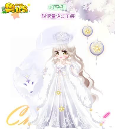 奥比岛银狼童话公主装