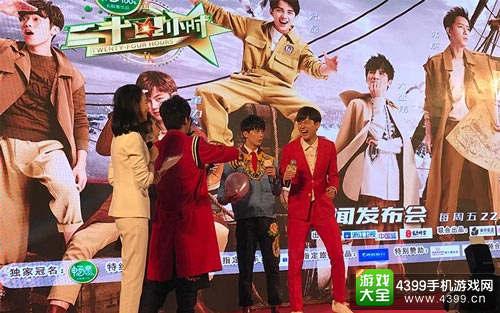 众星出席综艺《二十四小时》第二季发布会 官方手游首曝光