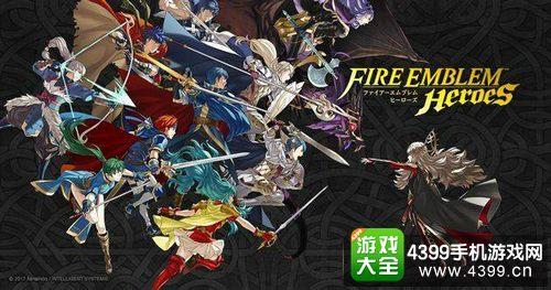 火焰纹章英雄苹果版免费下载