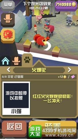 4399手机游戏网 疯狂动物园 动物抓捕 > 正文   以上就是remilia为