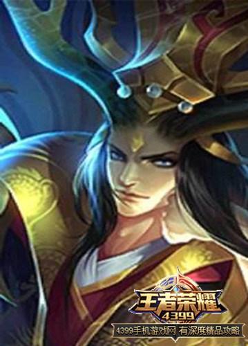 王者荣耀东海龙王
