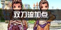 仙境传说ro手游双刀流加点推荐 守护永恒的爱双刀流加点方案