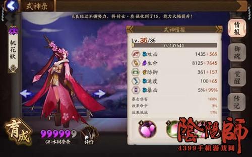 阴阳师桃花妖