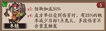 阴阳师木魅