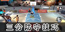 街头篮球手游怎么防守三分 街头篮球手游三分要怎么防