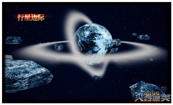 火线精英地图 行星边际