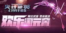 火线精英手机版2月9日版本更新公告 元宵节活动同步上线