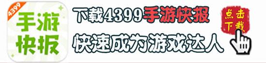 4399手游快报下载