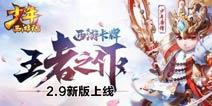 投放红将时装《少年西游记》2.9新版上线
