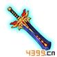魔王武力·重锋剑