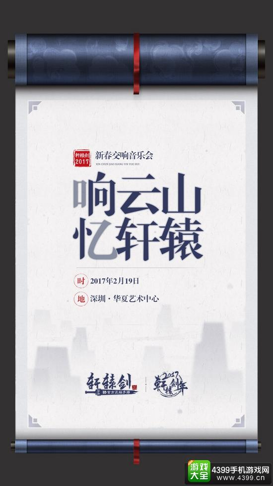 轩辕剑3手游版音乐会