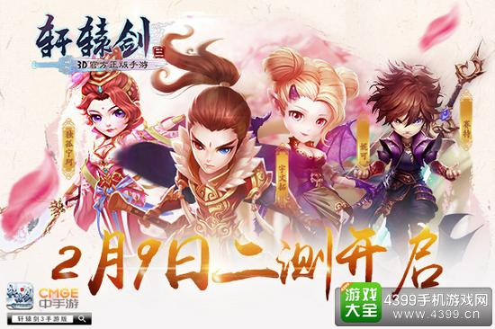 轩辕剑3手游版二月开测