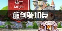 仙境传说ro敏剑骑加点攻略 守护永恒的爱敏剑骑加点方案