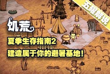 饥荒夏季避暑基地DIY【五耀解说】