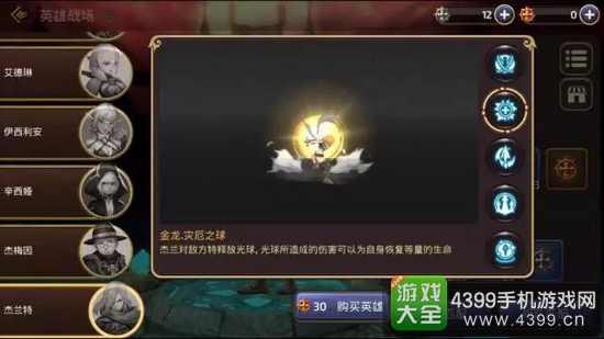 龙之谷手游新玩法爆料