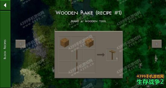 生存战争2木耙子制作