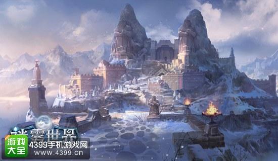 迷雾世界游戏世界
