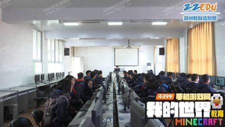 我的世界教育版中国