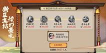 阴阳师双平台新区两情相悦2月14日开启预约