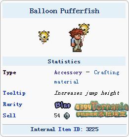泰拉瑞亚河豚气球