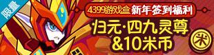 4399游戏盒签到领热血精灵派豪礼