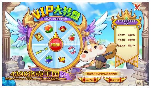 洛克王国VIP大转盘更新 得松鼠安迪