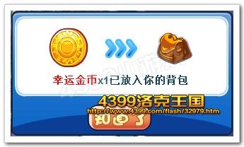 洛克王国幸运金币
