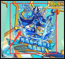 奥拉星传奇水的精灵王 传奇梅卡登场