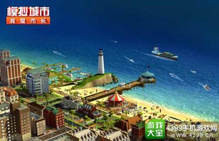 《模拟城市我是市长》建造海滨不夜城