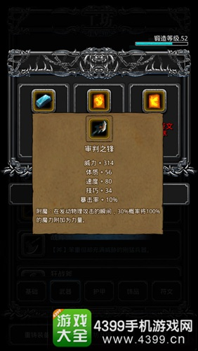 地下城堡2迷宫装备