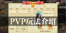 百炼成仙pvp有哪些 pvp玩法介绍