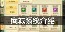 百炼成仙交易平台 商城系统介绍