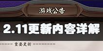 阴阳师2月11日更新内容汇总 阴界之门悬赏封印改动详解