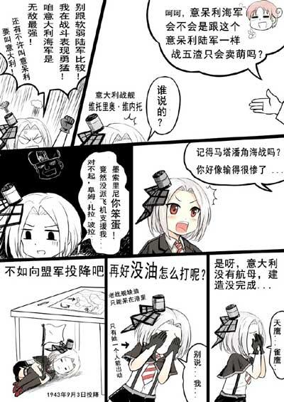战舰少女r同人漫画