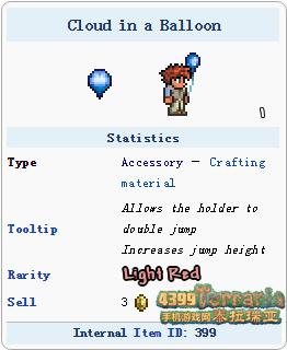 泰拉瑞亚云气球