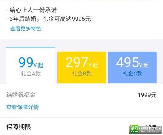 """支付宝推出""""恋爱保险""""服务配合情人节? 最多可获礼金9995元"""