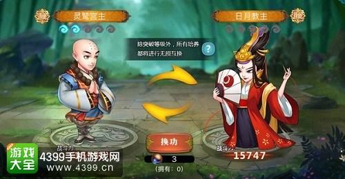 真江湖HD侠客换功