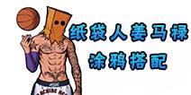 街头篮球手游姜马禄涂鸦怎么配 街头篮球手游纸袋人涂鸦搭配推荐