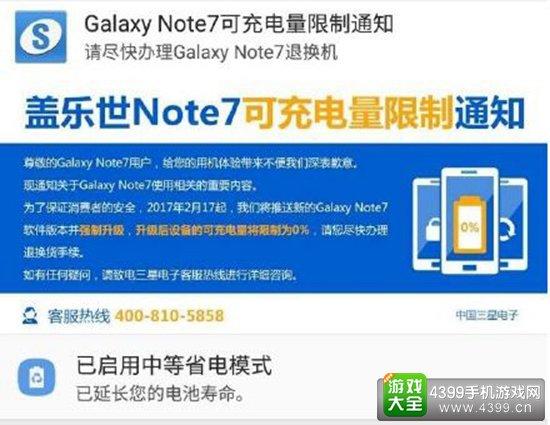"""国行三星Note 7将迎来""""最终固件"""" 电量不能超过0%"""
