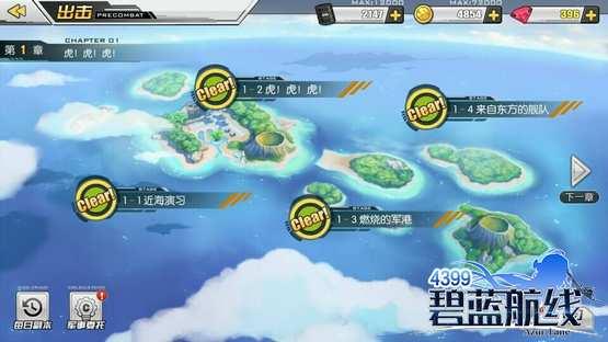 碧蓝航线捞船表